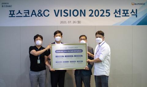 포스코A&C, 창립 51주년 맞아 신비전 선포…2025년 영업익 100억 목표
