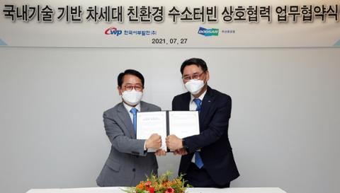 두산중공업, 한국서부발전과 친환경 수소터빈 개발 협력