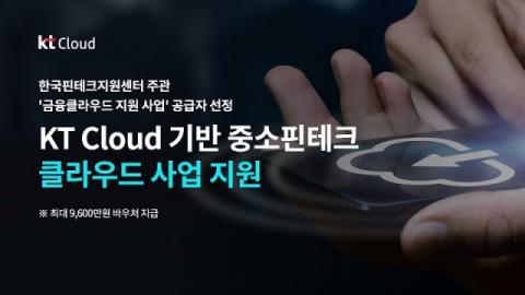 KT, 핀테크 기업 대상 금융 클라우드 지원사업 참여