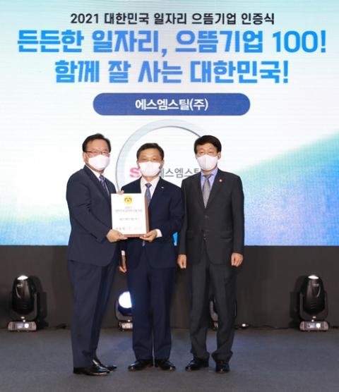 SM스틸, '2021년 대한민국 일자리 으뜸기업' 선정