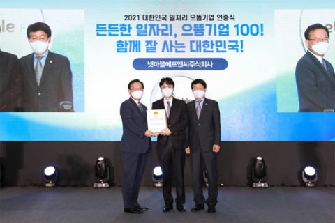 넷마블에프앤씨, 2021년 대한민국 일자리 으뜸기업 선정