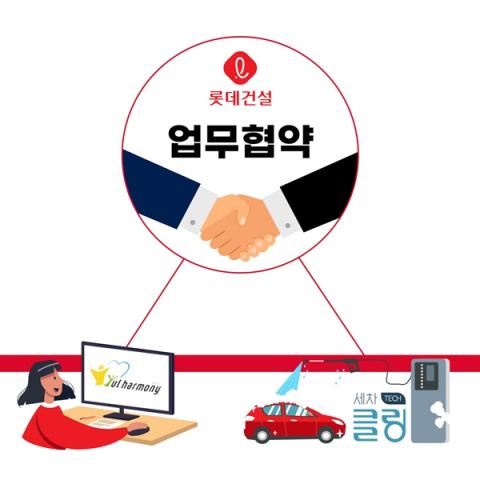 롯데건설, 공공지원 민간임대주택 서비스 다각화