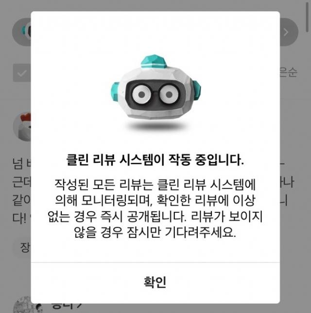 """""""악성리뷰 잡아라""""…배달앱, 별점제도 개선 나서"""