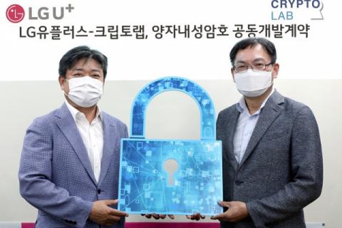 LGU+,양자컴퓨터 공격 막는 5G·6G통신망 만든다