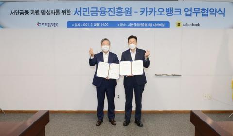 카카오뱅크, 서민금융진흥원과 '서민 금융지원 활성화' 업무협약