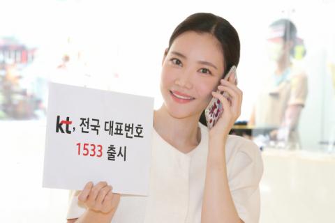 KT, 전국대표번호 '1533' 출시