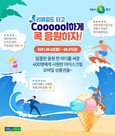 농협상호금융,NH콕뱅크 리뷰 대고객 이벤트 실시