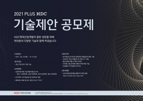 HDC현대산업개발, 우수 기술 발굴…'기술제안공모제' 개최