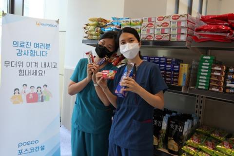 포스코건설, 송도 생활치료센터 의료진 위해 냉동고·간식 지원