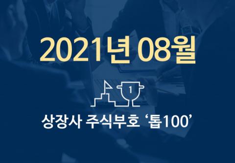 상장사 주식부호 '톱 100' (2021년 08월 02일 기준)