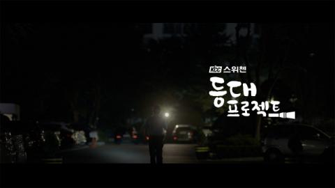 KCC건설, '등대프로젝트' 유튜브 조회수 1000만뷰 돌파