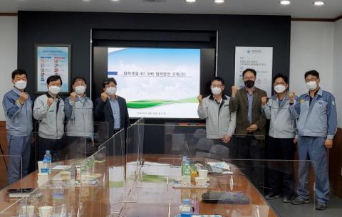 애경그룹, 안전환경보건 협의체 구축