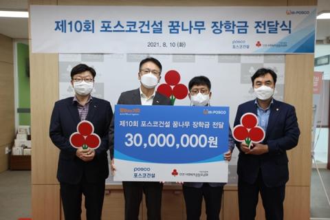 포스코건설, 인천·포항 청소년 대상 '임직원 모금 장학금' 전달