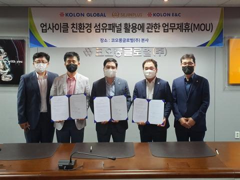 코오롱이앤씨, 섬유 폐기물 활용한 건축자재 개발