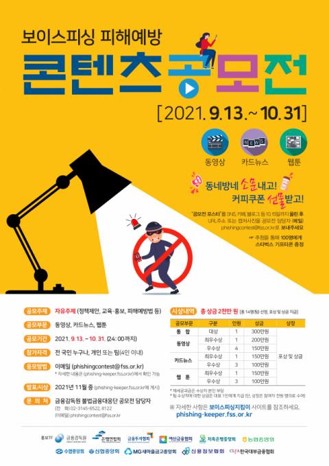 농협, 보이스피싱 피해예방 콘텐츠 공모전 개최