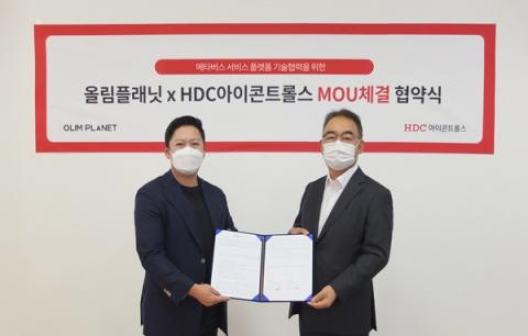 HDC아이콘트롤스, 메타버스 기반 온·오프라인 공간 융합사업 추진