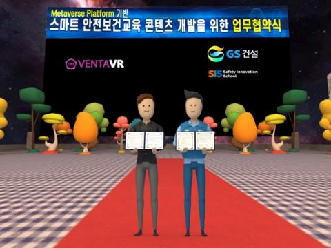 GS건설, 메타버스 기반 안전교육 시스템 구축한다