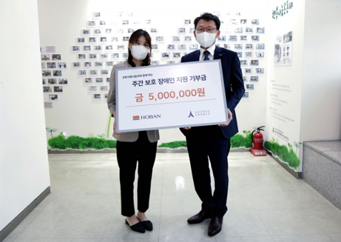 호반그룹 임직원 봉사단, 장애인복지시설·무료급식소에 1000만원 전달
