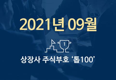 상장사 주식부호 '톱 100' (2021년 09월 01일 기준)