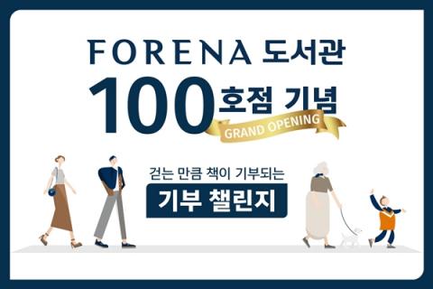 한화건설, 걸음 수만큼 도서기부…'포레나 100 함께 걷기'