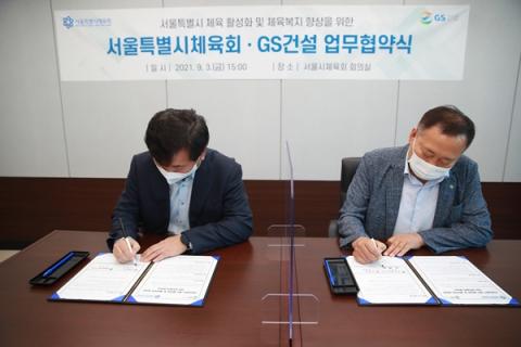 GS건설, 비인기종목 선수 위해 운동용품·지원금 전달