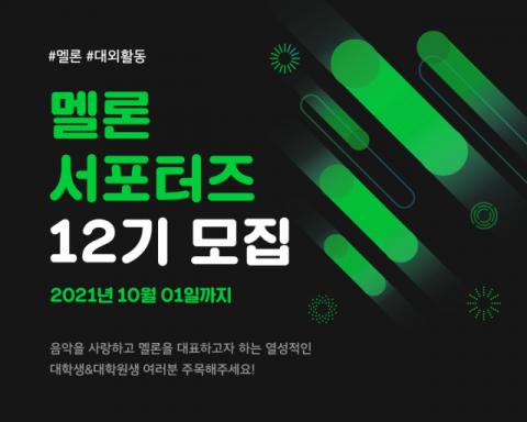 카카오엔터, 멜론 서포터즈 12기 모집…내달 1일까지