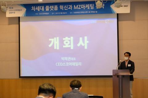 """[제5회 금융포럼] MZ세대 겨냥 플랫폼 혁신 논의…""""고객 중심의 서비스 고민해야"""""""