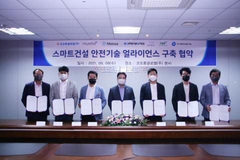 코오롱글로벌, '중대재해 제로' 달성 위해 AI 안전시스템 구축