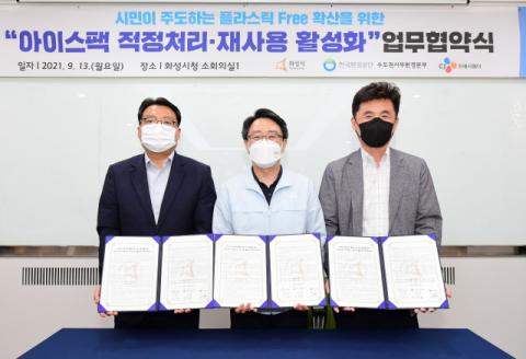 CJ프레시웨이, 화성시·한국환경공단수도권서부환경본부와 업무협약