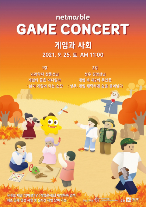 넷마블문화재단, 제10회 '넷마블 게임콘서트' 유튜브서 공개