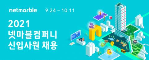 넷마블컴퍼니, 2021년 신입 공채 모집…내달 11까지 접수