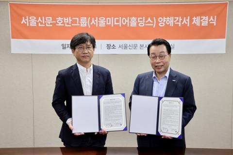 호반그룹, 서울신문 주식 29% 매입
