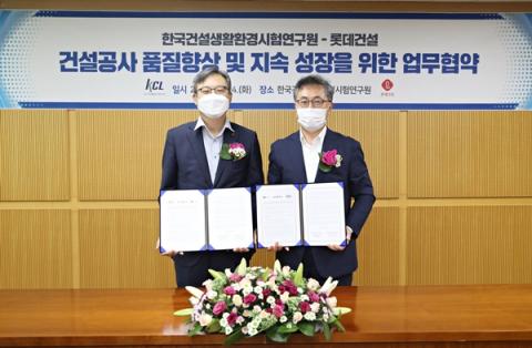 롯데건설, 한국건설생활환경시험연구원과 '건설공사 품질 향상' 맞손