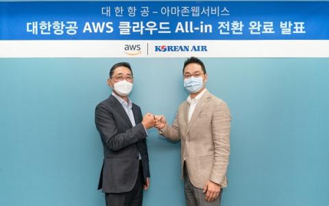 대한항공, 전사 IT 시스템 AWS 클라우드 전환 완료