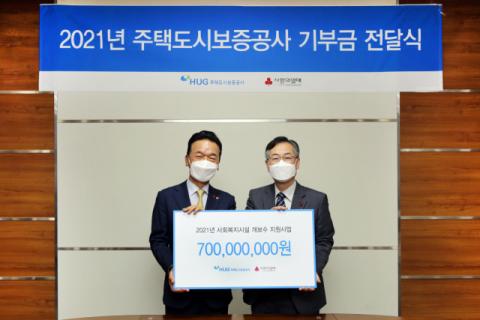 HUG, 사회복지시설 개보수 위한 기부금 7억원 전달