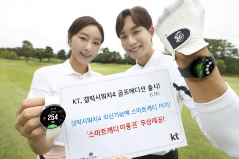 KT, '갤럭시워치4 골프에디션 LTE' 사전판매