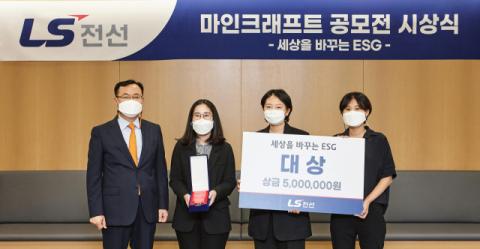 LS전선, 마인크래프트 ESG 공모전 시상식 개최