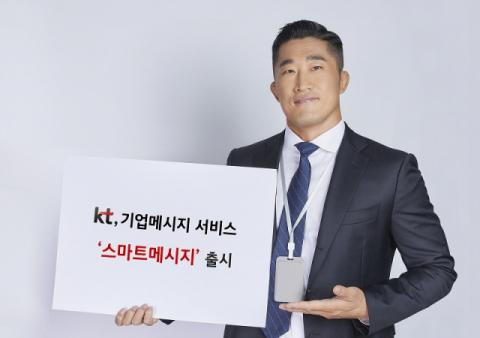 KT, 기업메시지 서비스 '스마트메시지' 출시
