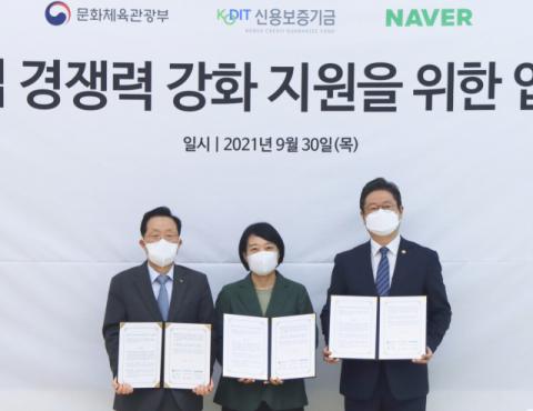 네이버, 100억원 출연…문체부·신보와 콘텐츠 기업 정책보증 지원