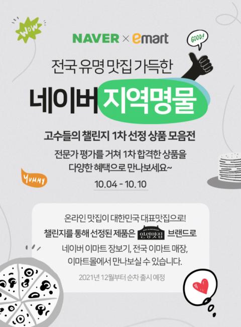 네이버-이마트, '지역명물 챌린지' 최종 상품 선정…SME 판로 확대