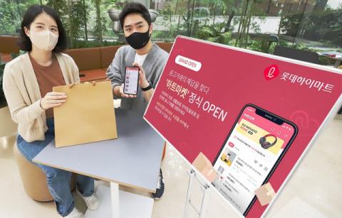 롯데하이마트, 중고거래플랫폼 진출…'하트마켓' 오픈