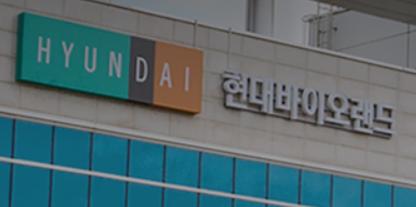 현대바이오랜드, 면역기능 증진 건기식 소재 개발
