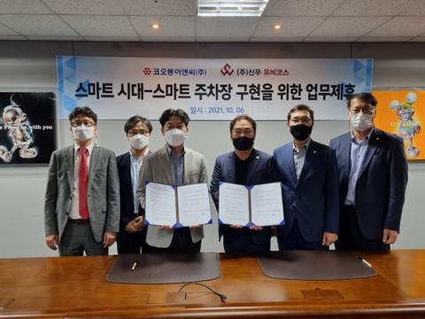 코오롱이앤씨, 전기차용 기계식 주차시스템 개발