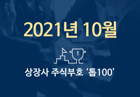 상장사 주식부호 '톱 100' (2021년 10월 01일 기준)