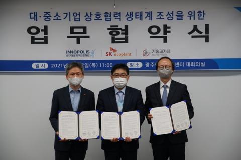 SK에코플랜트, 공유오피스 제공 등 대·중소기업 상호협력 생태계 조성