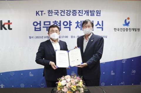 KT, 한국건강증진개발원과 AI 디지털화 협력