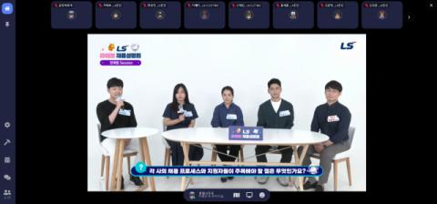 LS그룹, 15일까지 하반기 공채…4개 계열사서 진행