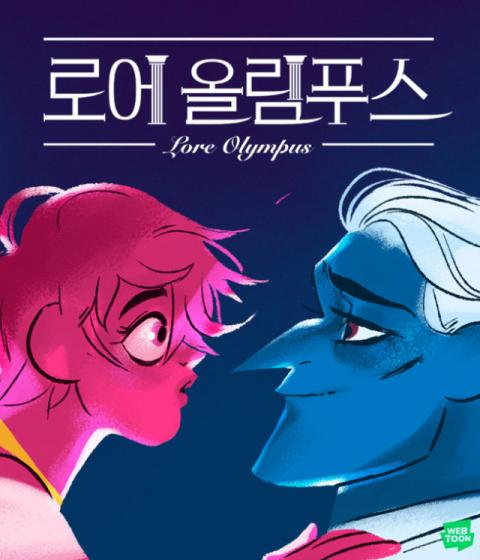 네이버웹툰 '로어 올림푸스', 美 '하비상' 수상