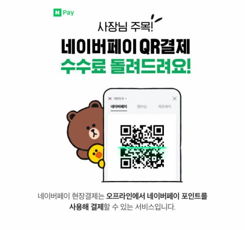 네이버파이낸셜, '네이버페이 현장결제' 수수료 전액 지원 연말까지 연장