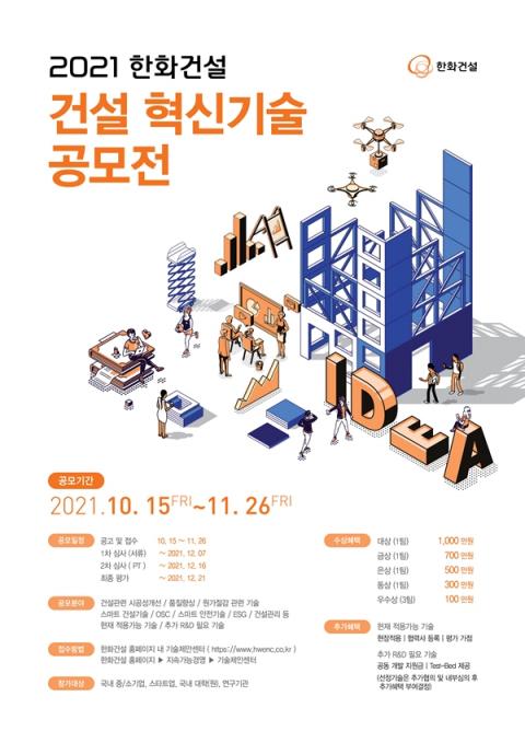 한화건설, '혁신기술 공모전' 개최…중소 협력사와 동반성장